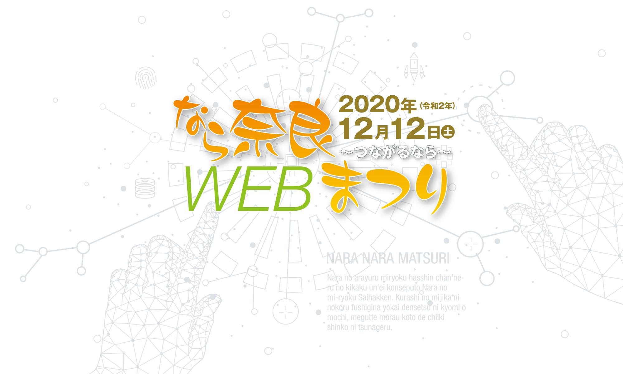 なら奈良WEBまつり~つながるなら~